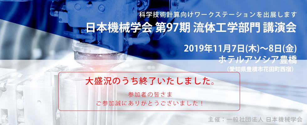 日本機械学会 第97期 流体工学部門 講演会