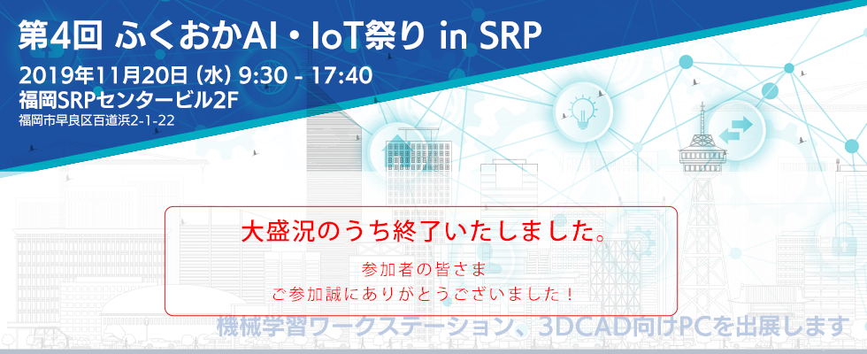 第4回 ふくおかAI・IoT祭り in SRP
