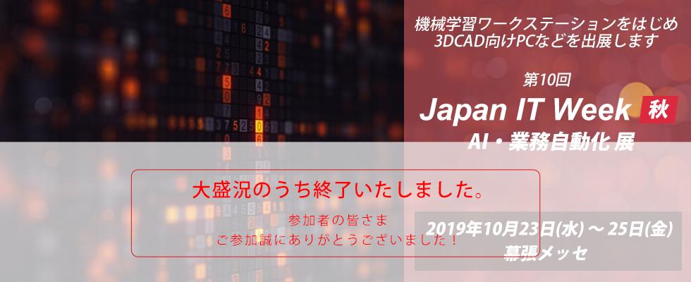 第10回 Japan IT Week 秋 AI・業務自動化展
