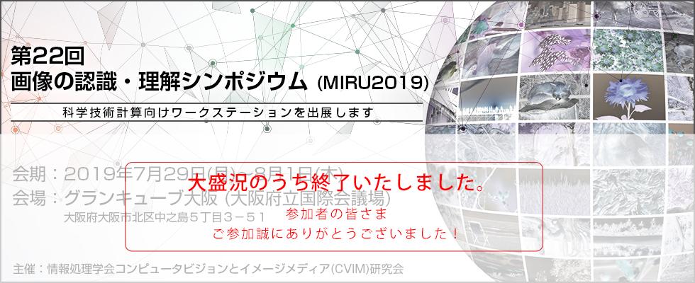 第22回 画像の認識・理解シンポジウム (MIRU2019)