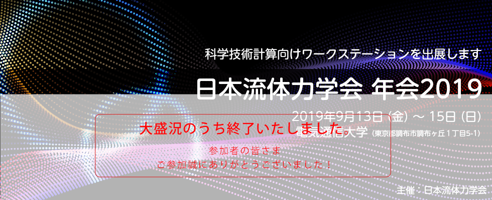 日本流体力学会様 日本流体力学会 年会2019