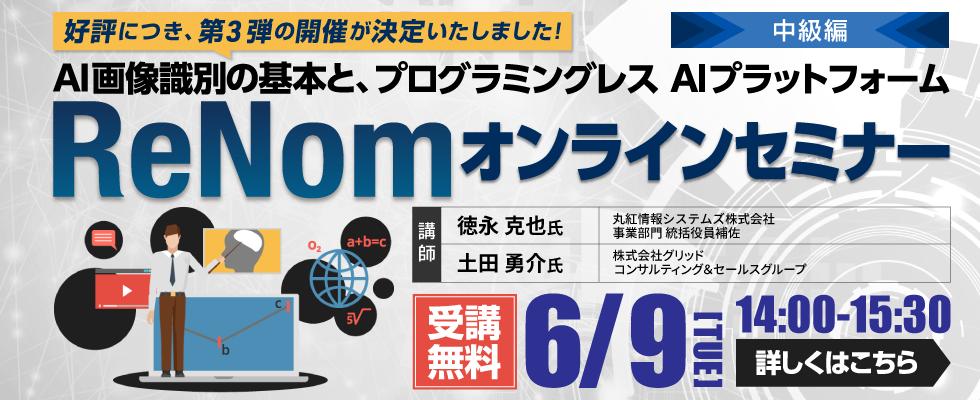 第三回『ReNom』AIプラットフォームReNom(中級編)