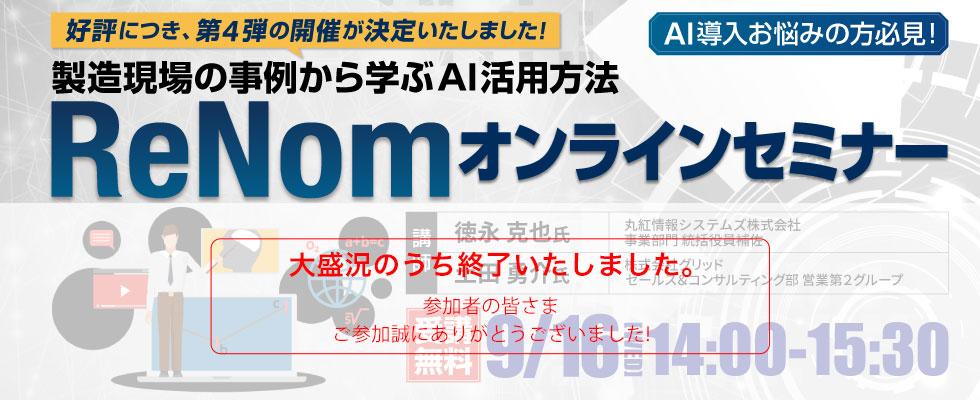 ReNomオンラインセミナー