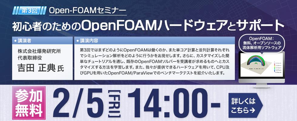 OpenFOAMオンラインセミナー[第3回 ]