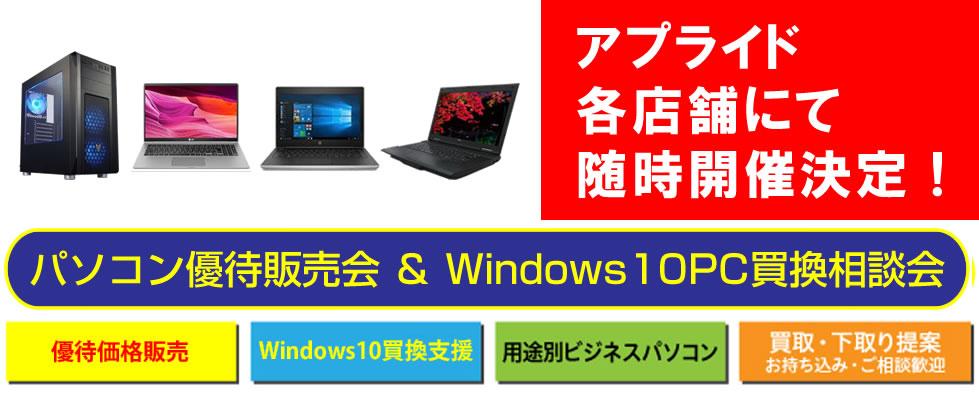 パソコン優待販売会&Windows10PC買換相談会
