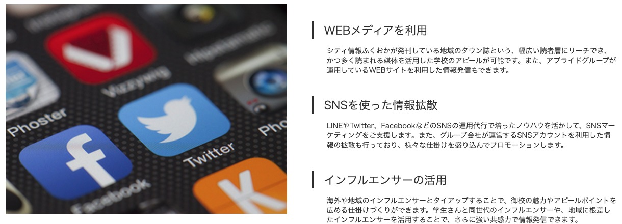 SNS/WEBメディアでの拡散