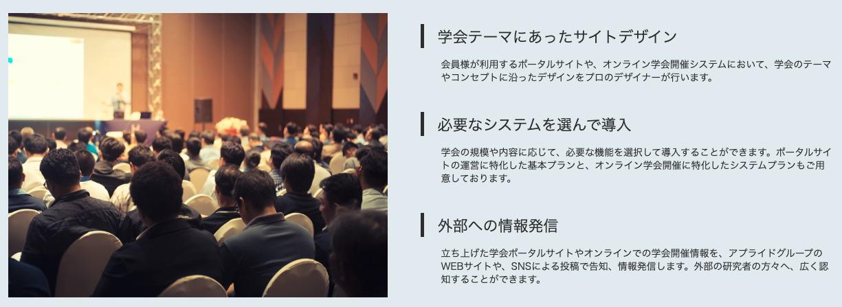 オンライン学術会議システム
