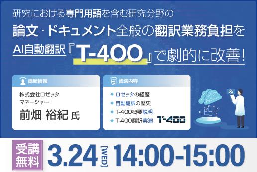 『T-4OO』オンラインセミナー