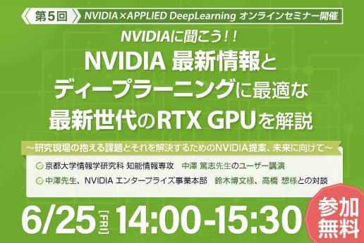 NVIDIAオンラインセミナー